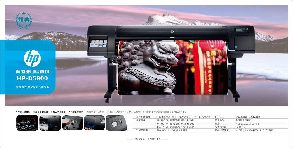 惠普hp-d5800进口写真机